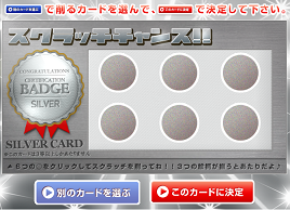 141222_silvercard2.png