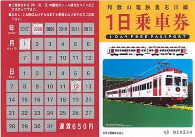 和歌山鉄道のフリーきっぷ