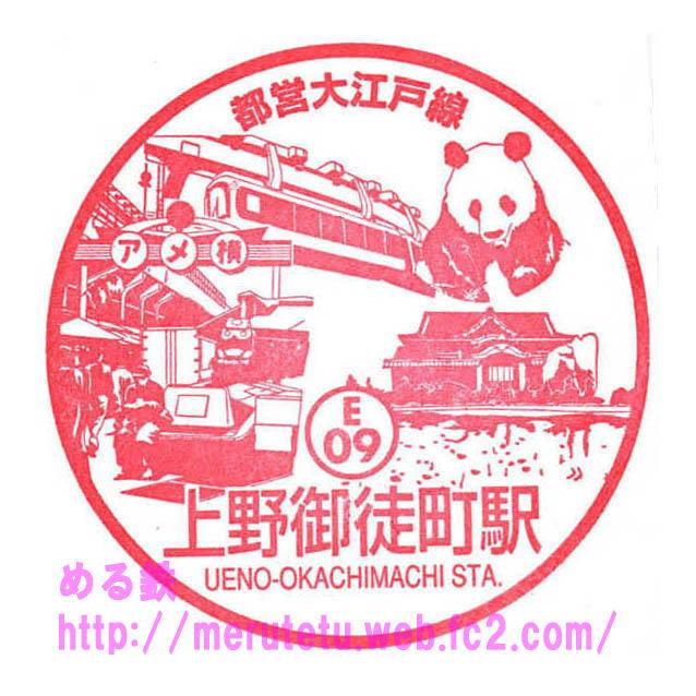 上野御徒町 【大江戸線】都営地下鉄