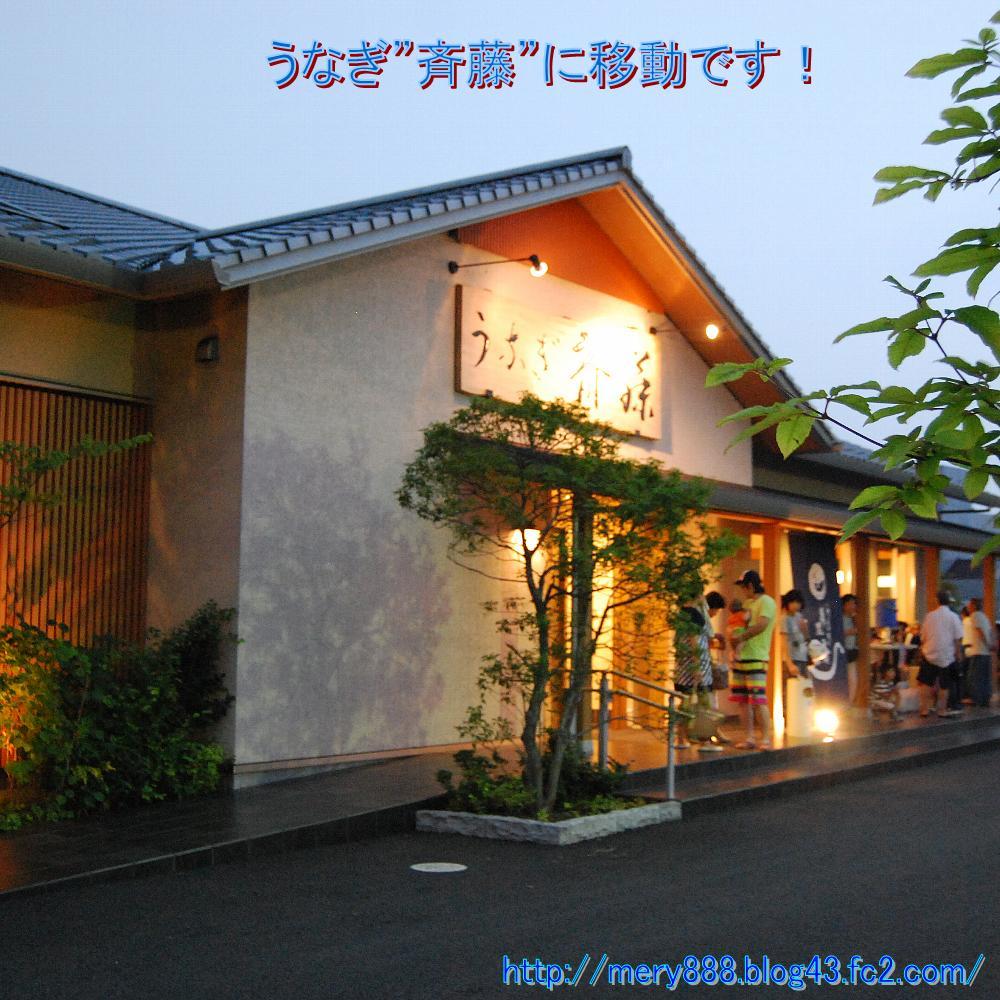 茨城うなぎ003