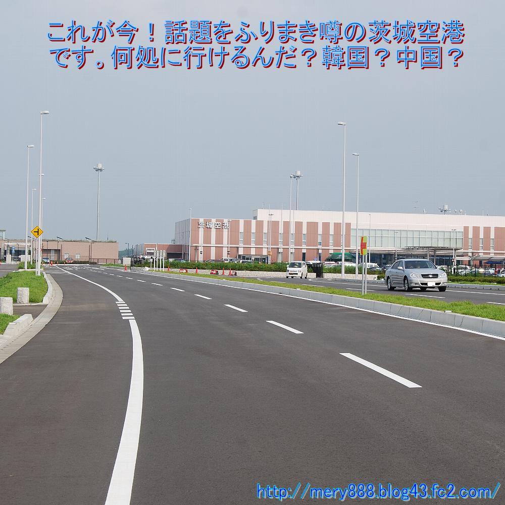 茨城空港0001