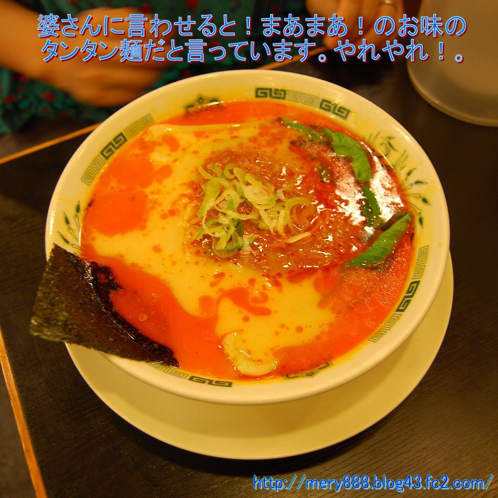 日高食堂ラーメン001