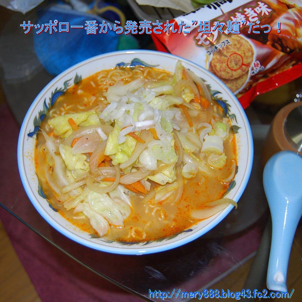 サッポロ一番_坦々麺ですばぃ!