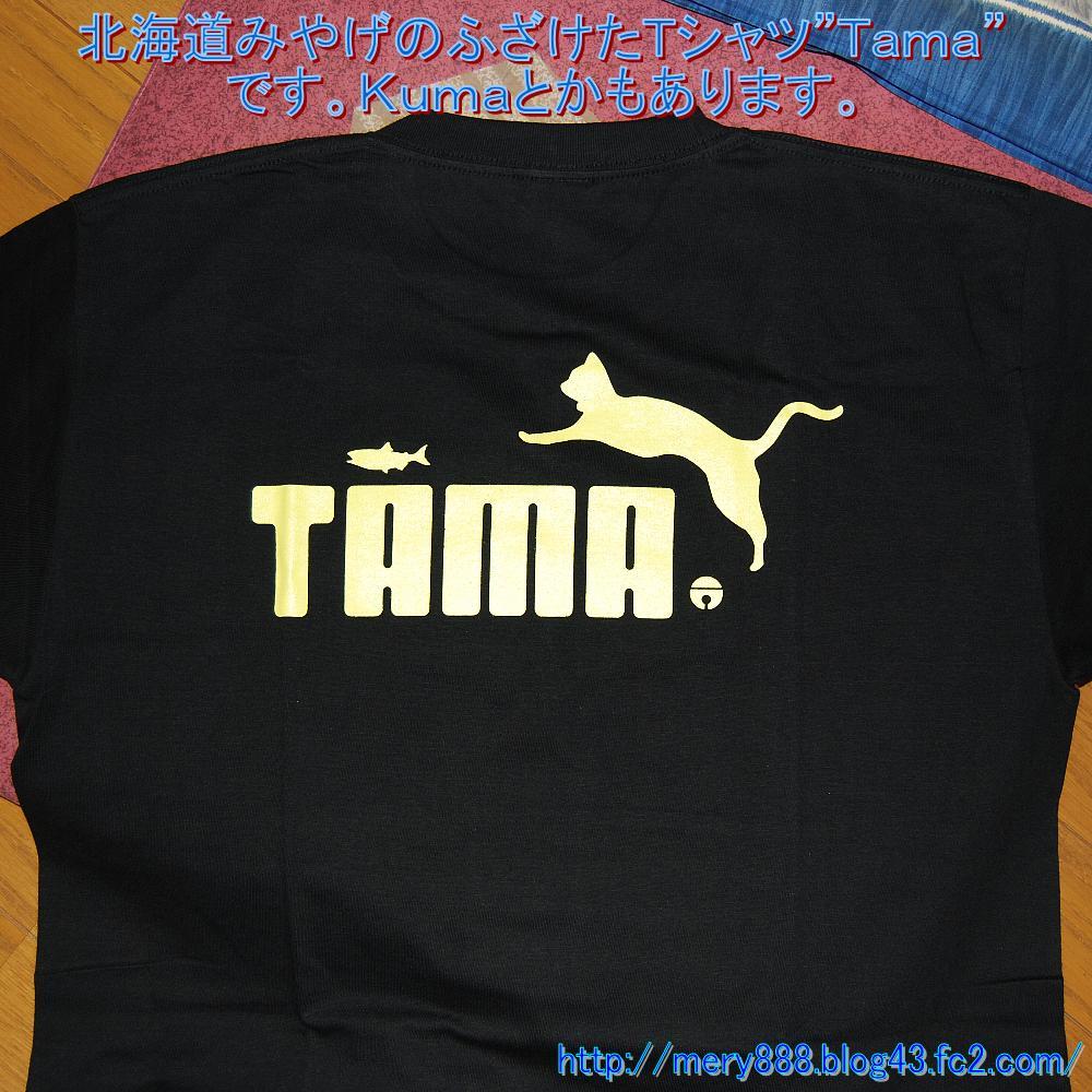 北海道土産たまTシャツ