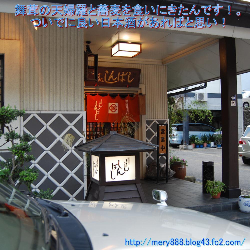 2010 秋 蕎麦 003