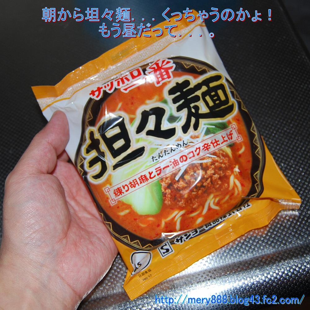 インスタント坦々麺001