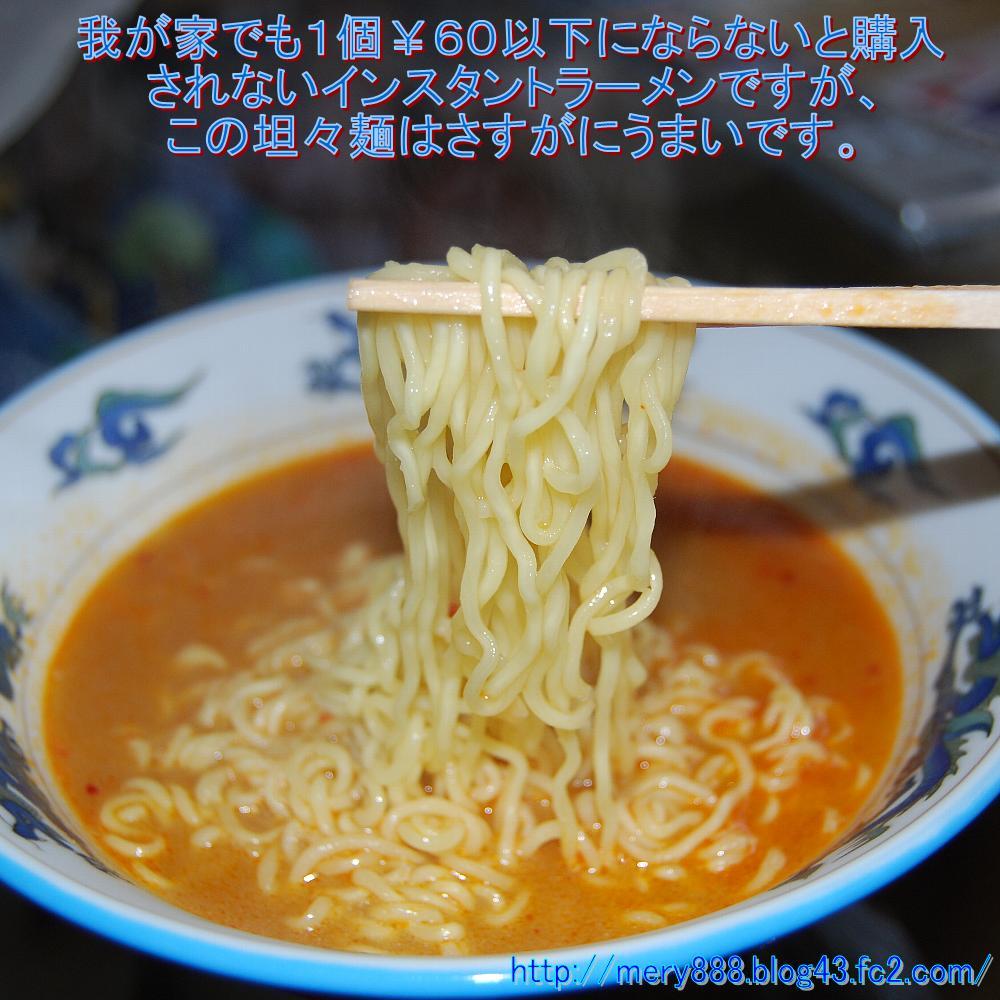 インスタント坦々麺002