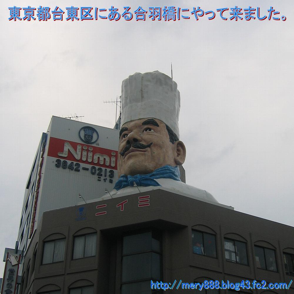かっぱばし001