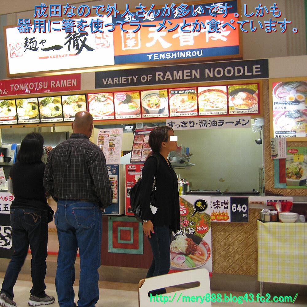 成田坦々麺001