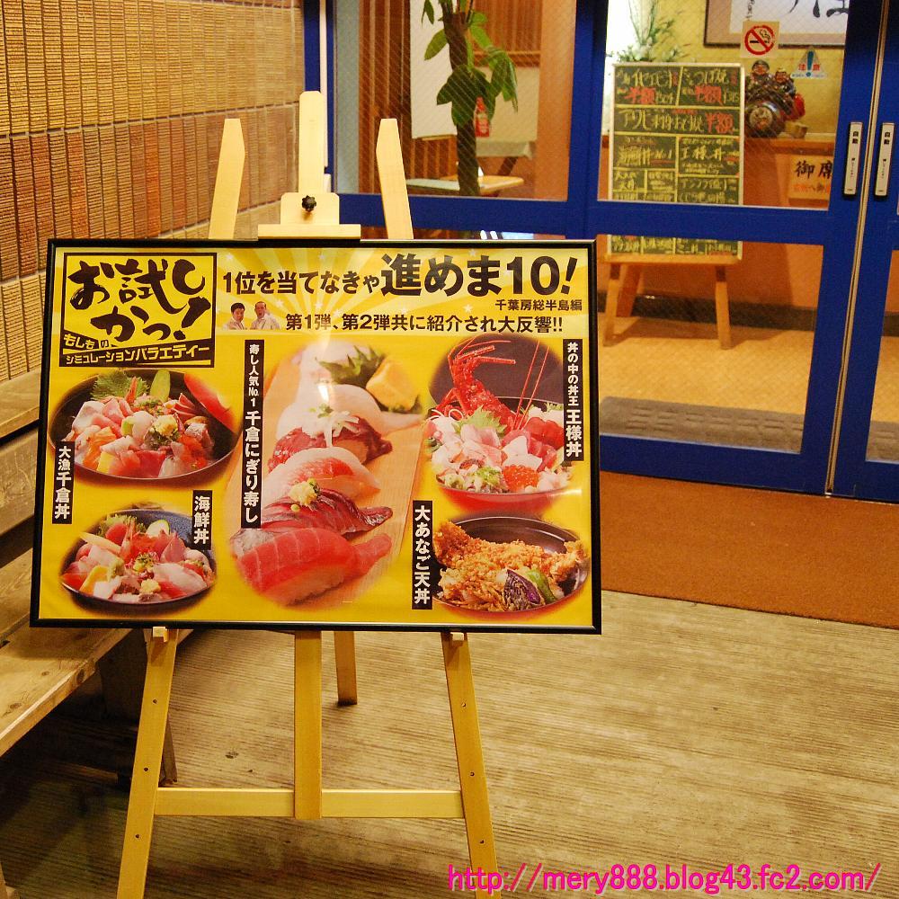 千倉丼000
