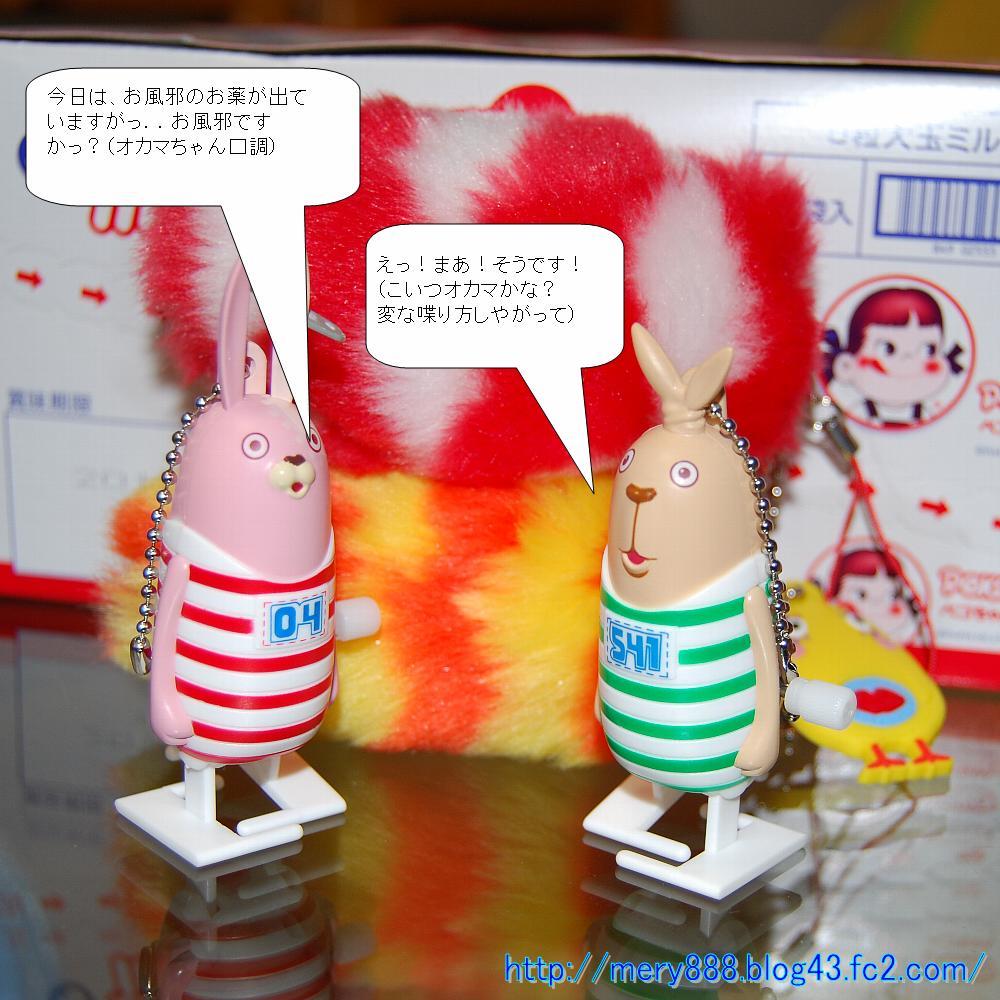 オカマ風邪薬事件001