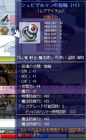 1102yubiwa1.jpg