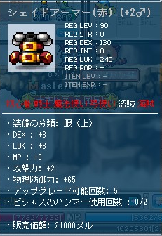 6-6 鎧上2