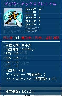 VIP斧+20
