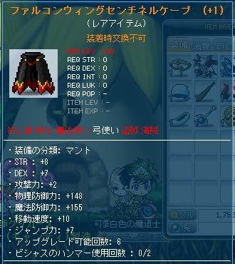 140弓マント(+1)