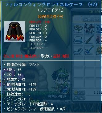 140弓マント(+2)