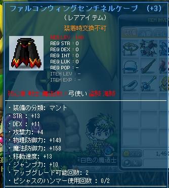 140弓マント(+3)