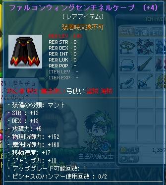 140弓マント(+4)