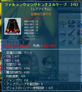 140弓マント(+5)