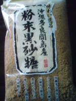 黒砂糖_convert_20120112190947