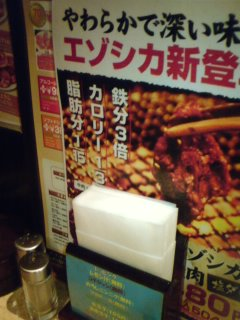 エゾシカ焼き肉