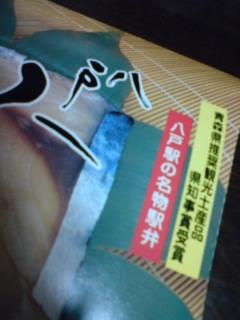 八戸小唄寿司2