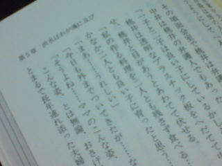 サイコ小説版