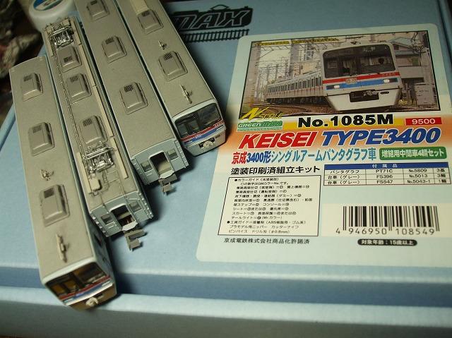 京成3400形27