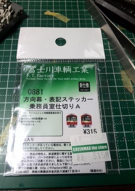 京急600形152