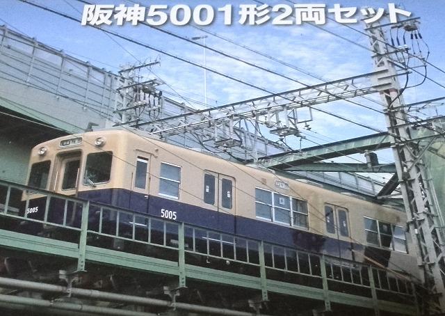 阪神5001形02