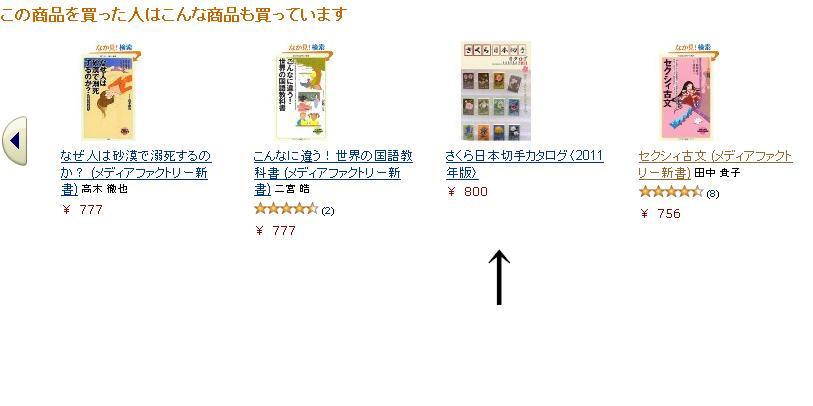 さくら日本切手カタログ