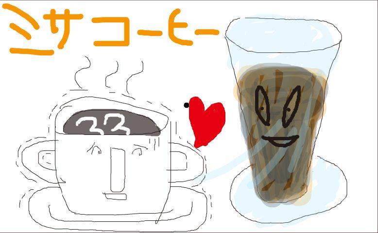 ミサコーヒー