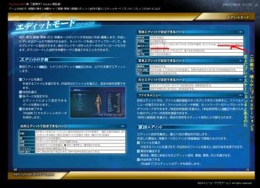 プレイステーション4版の解説書にPS3の記述