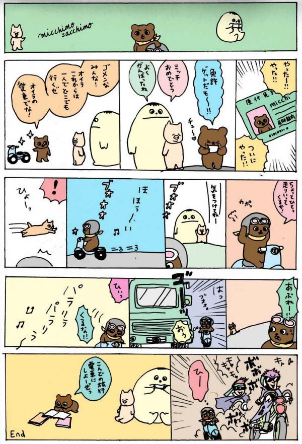 menkyo_convert_20120226221421.jpg