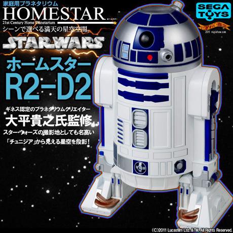 homestar-r201.jpg