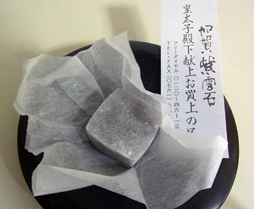 kagawagashiRIMG0220.jpg