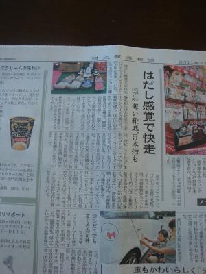 日本経済新聞 2011年8月26日
