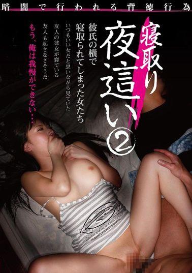 寝取り夜這い 2 彼氏の横で寝取られてしまった女たち