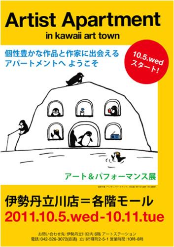 tachikawa1.jpg