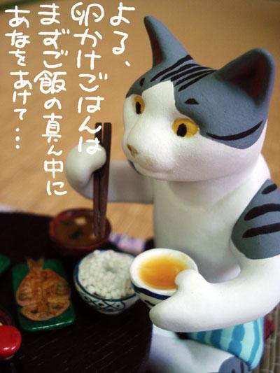 みどねんど~朝食2