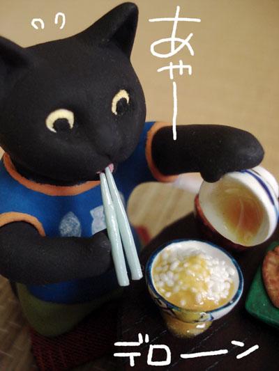 みどねんど~朝食3