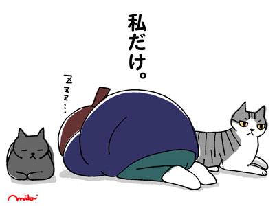 ごめん寝2