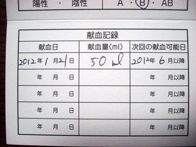 よるの献血5
