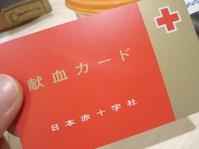 みどね献血2