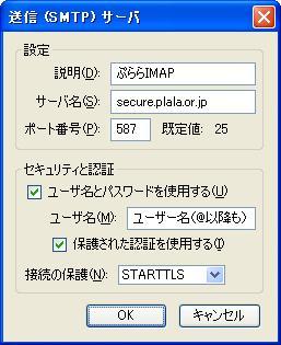 ぷららIMAPのSMTP設定.JPG
