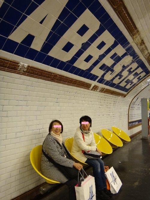 アベスの駅で