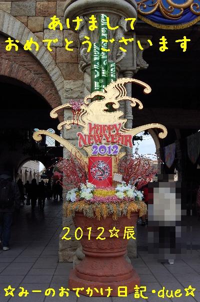 2012年・辰年
