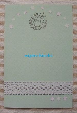 カエルの王子様カード