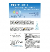 クリスマス・ディナー・コンサート 2014