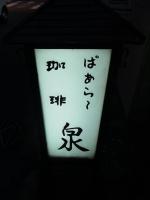 20130715弘明寺 (25)